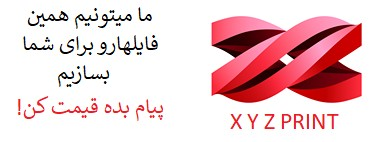 X Y Z PRINT
